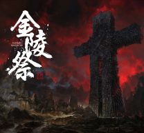 BLACK KIRIN - 金陵祭 = Nanking Massacre