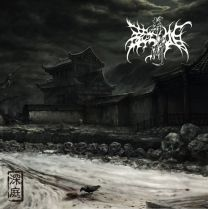 ZURIAAKE - 深庭 Resentment In The Ancient Courtyard  (White with Black Splatter Vinyl)