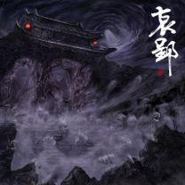 BLACK KIRIN - 哀郢 (National Trauma)